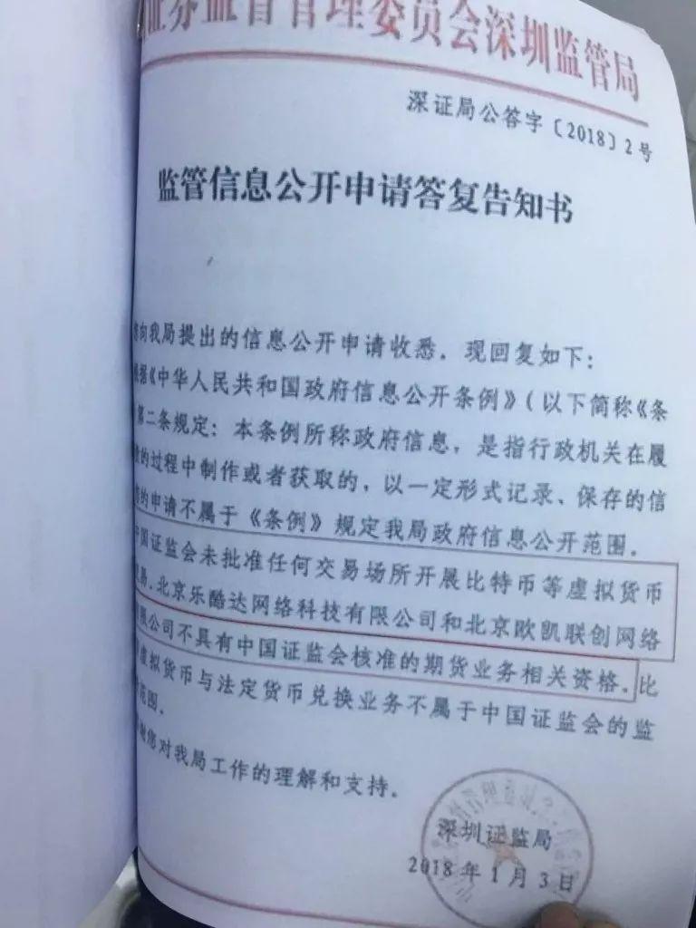 维权者痛诉OKEx:交易被操纵,1000万血本无归!插图(8)