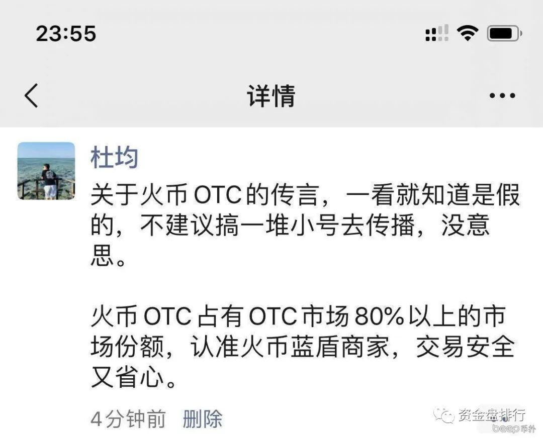【曝光】火币OTC集体大封卡?洗H钱10000给20元好处费!!!插图(6)