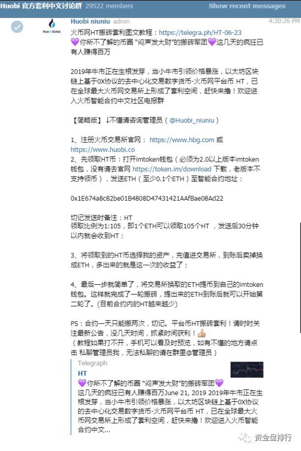 """【曝光】火币HT""""搬砖套利""""骗局重现,诈骗金额达1.5万ETH,有用户损失近200万元!!!插图(2)"""