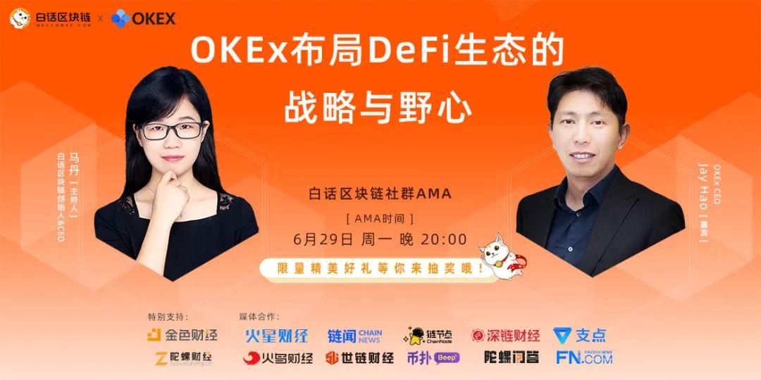 OKEx CEO Jay Hao:DeFi开始被更广大的用户接受,相信与期待它的未来插图