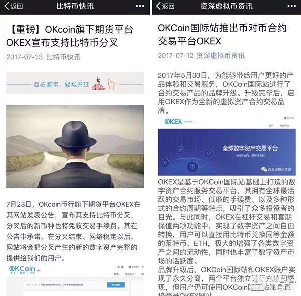 """比特币交易平台OKEX涉嫌""""非法交易""""与""""诈骗""""全调查插图(28)"""