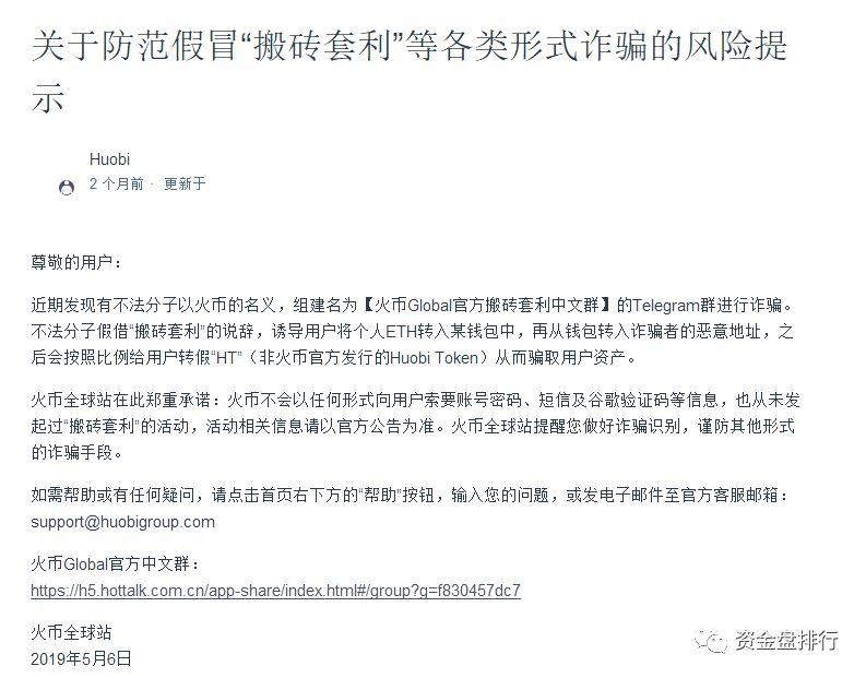 """【曝光】火币HT""""搬砖套利""""骗局重现,诈骗金额达1.5万ETH,有用户损失近200万元!!!插图(34)"""